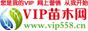 VIP 苗木网