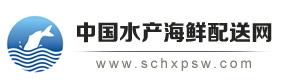 中国水产海鲜配送网